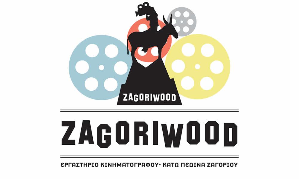Zagoriwood 2017